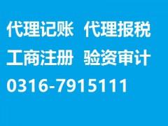 廊坊賽馳會計公司賽馳會計更專業_安次區會計公司