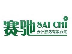 广阳区会计公司电话,具有口碑的廊坊赛驰会计公司推荐