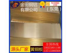 C2680黃銅板 厚黃銅板 C3603鉛黃銅板 H62黃銅板