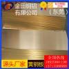 C2680黄铜板 厚黄铜板 C3603铅黄铜板 H62黄铜板