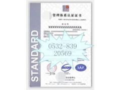 ISO18000认证找青岛联标 菏泽职业健康管理体系