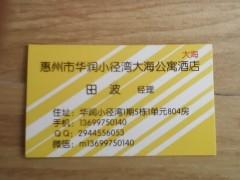 惠州華潤小徑灣公寓酒店特價預訂200元宿