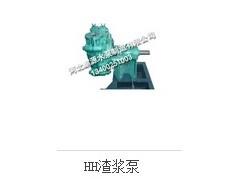 HH型高扬程渣浆泵生产厂家-HH型渣浆泵特点-HH型高扬程渣浆泵价格