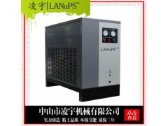 凌宇机械专业的防爆型冷干机出售_报价合理的冷干机