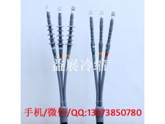 【优质电缆附件批发】浙江益展牌,高低压冷缩电缆头