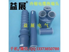 【质量保证】全冷缩电缆头,10kv-3*70平方电缆附件