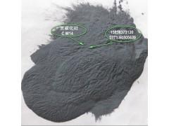冶金脱氧剂用碳化硅微粉 W14 W10 W7