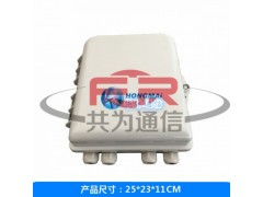 FTTH室外24芯光纤分线盒塑料光纤分纤箱光缆分线盒