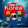 【誠鼎出國】煙臺出國勞務公司 煙臺韓國五年多次 煙臺韓國出國勞務公司