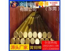 C36000鉛黃銅棒 h85黃銅板 C3604進口鉛黃銅棒