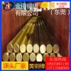 C36000铅黄铜棒 h85黄铜板 C3604进口铅黄铜棒