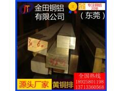 C3604鉛黃銅排 扁黃銅線 HPb62-3鉛黃銅排 黃銅線