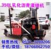 上海DC350型沥青路面灌缝机价格 大容量手推式路面灌缝机