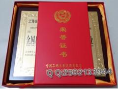 五金掛件企業辦理質量信得過產品榮譽證書