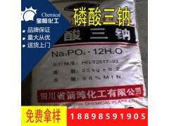 磷酸三钠 磷酸三钠价格 工业磷酸三钠 磷酸三钠厂家