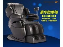 供应 时尚全自动多功能按摩椅 赛玛按摩椅PSM-1003D