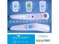 手持式数码超声波治疗仪(物理治疗设备)