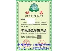 申辦中國綠色環保產品中心