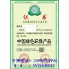 如何辦理中國綠色環保產品證書
