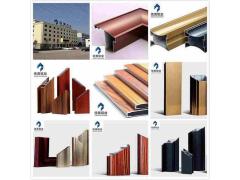 仿真木紋鋁材直銷批發  佳美鋁業