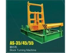 加工翻石机|澳盛机械公司——专业的翻石机提供商