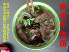 贵州特小吃的培训费用,开贵州小吃店技术到哪儿学