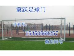 南宁五人制足球门供应商专业?#28909;?#29699;门