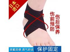 护踝哪个品牌好?供应日本进口弹力绷带护踝 运动护踝 踝关节扭伤护踝 脚崴必备!