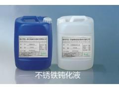 马达轴芯专业高盐雾钝化液