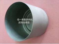 不锈钢酸洗钝化液  酸洗钝化二合一   价格优惠