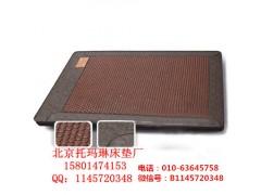 北京托瑪琳坐墊、托瑪琳床墊的功效、山西托瑪琳床墊: