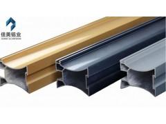電泳鋁型材 一流服務 佳美鋁業