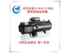 宏業原廠YJ-16.3型燃油加熱器 汽車駐車加熱器