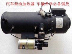 冬季貨車必備液體燃油加熱器 柴油鍋爐