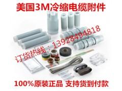 3M电缆头价格表