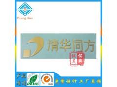 北京厂家直销 清华同方电脑商标加工金属标贴生产镍片电铸标牌