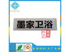 泉州廠家批發 紅木衛浴柜銘牌加工絲印鋁標牌生產沖壓五金商標