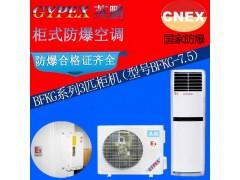 重庆防爆空调BFKG-7.5(3P)