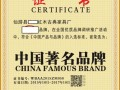 申請中國著名品牌機構