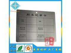 嘉興工廠銷售 解凍機械銘牌加工腐蝕金屬商標沖壓不銹鋼商標