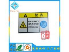 宁德工厂销售 注塑机提示铭牌加工丝印PVC标牌生产标贴