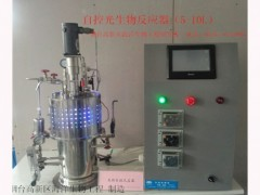 【海洋生物】节能发酵罐  植物细胞发酵罐    玻璃发酵罐