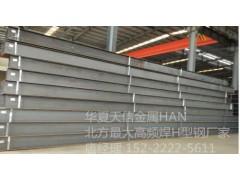 天津高频焊接H型钢唐天经理