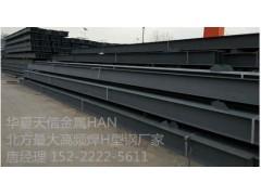 高频焊接H型钢厂家唐天经理
