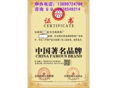 申办中国著名品牌