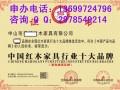 中國行業十大品牌怎么申請