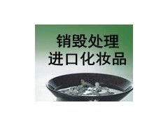 化妆品不合格销毁(处理焚烧站),上海化妆品销毁应该处理