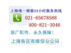 上海三星冰箱售后维修欢迎拨打免费电话】