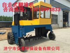 行走式翻堆机-有机肥轮式翻堆机