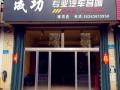潍坊成功汽车音响改装店面再次升级